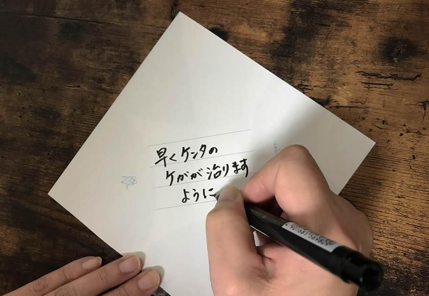 折り紙へメッセージを